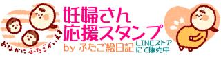 妊婦さん応援スタンプ by ふたご絵日記